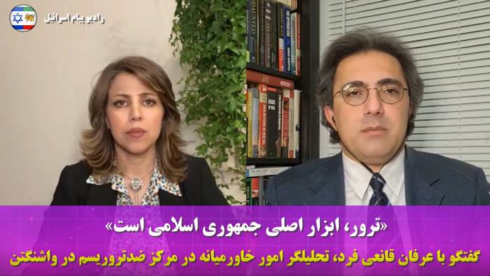«ترور، ابزار اصلی جمهوری اسلامی است»؛ گفتگو با عرفان قانعی فرد، تحلیلگر امور خاورمیانه در مرکز ضدتروریسم در واشنگتن