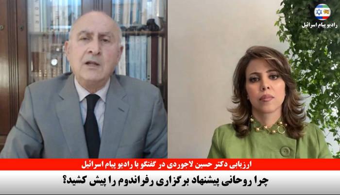 چرا روحانی پیشنهاد برگزاری رفراندوم را پیش کشید؟ ارزیابی دکتر حسین لاجوردی در گفتگو با رادیو پیام اسرائیل