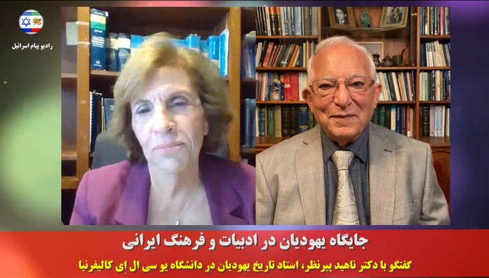 جایگاه یهودیان در ادبیات و فرهنگ ایرانی