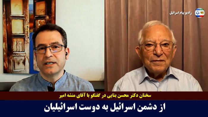 از دشمن اسرائیل به دوست اسرائیلیان؛ سخنان دکتر محسن بنایی در گفتگو با آقای منشه امیر