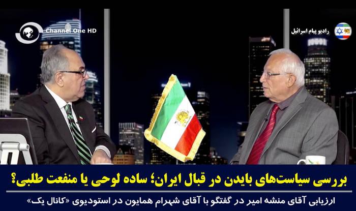 بررسی سیاستهای بایدن در قبال ایران؛ ساده لوحی یا منفعت طلبی؟
