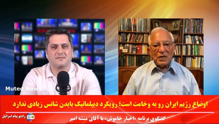 اوضاع رژیم ایران رو به وخامت است؛ رویکرد دیپلماتیک بایدن شانس زیادی ندارد