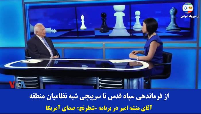 از فرماندهی سپاه قدس تا سرپیچی شبه نظامیان منطقه - آقای منشه امیر در برنامه شطرنج صدای آمریکا