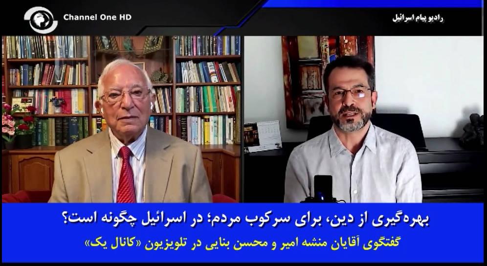 بهرهگیری از دین، برای سرکوب مردم؛ در اسرائیل چگونه است؟ گفتگوی آقایان منشه امیر و محسن بنایی در تلویزیون «کانال یک»