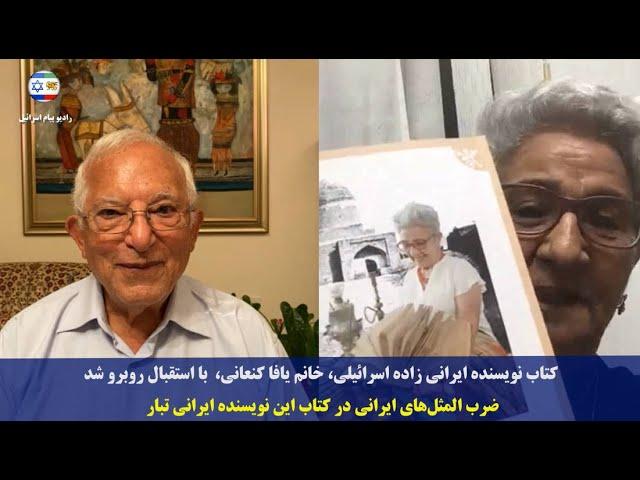 کتاب نویسنده ایرانی زاده اسرائیلی، خانم یافا کنعانی، با استقبال روبرو شد؛ ضرب المثلهای ایرانی در کتاب این نویسنده ایرانی تبار